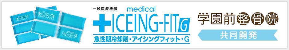 急性期冷却材・アイシングフィットG